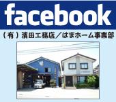 facebook_hamahome