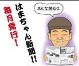 はまちゃん新聞