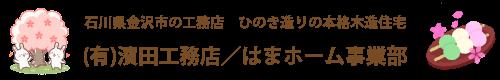 石川県金沢市の工務店 ひのき造りの本格木造住宅 (有)濱田工務店 はまホーム事業部
